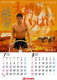 太腿がいっぱい_カレンダー.jpg